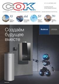 Журнал С.О.К. № 10, 2019