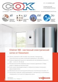 Журнал С.О.К. № 11, 2019