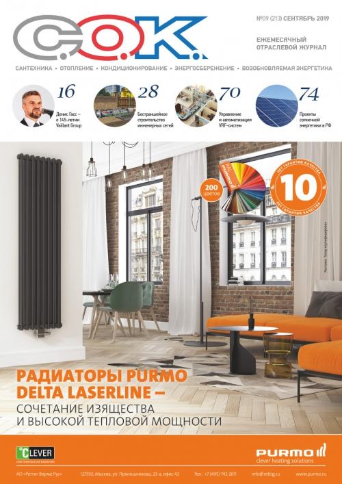 Журнал С.О.К. № 9, 2019