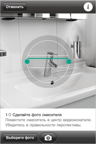 Hansgrohe@home