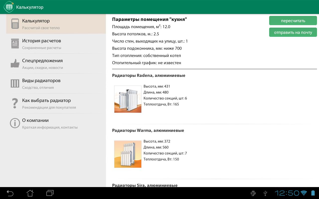 строительные программы на андройд