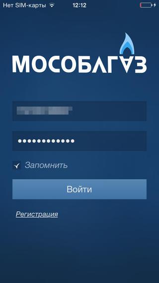 Личный кабинет частного абонента Мособлгаз