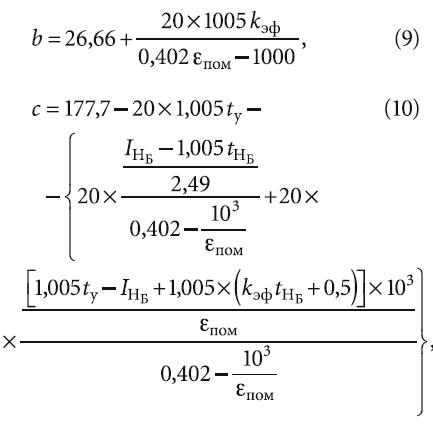 Аналитический расчёт параметров состояния влажного воздуха в специальной схеме обработки притока. 7/2020. Фото 5