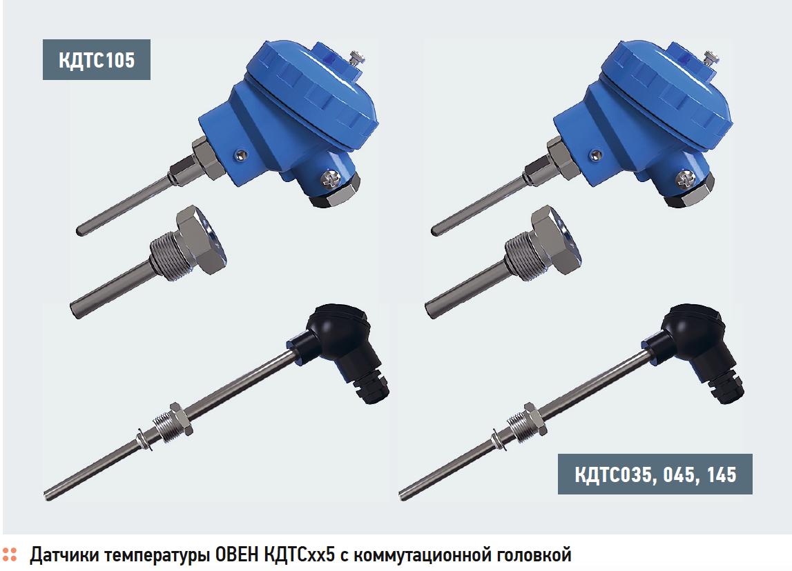 Комплектные датчики температуры ОВЕН КДТС для систем теплоснабжения и учёта тепла. 8/2020. Фото 1