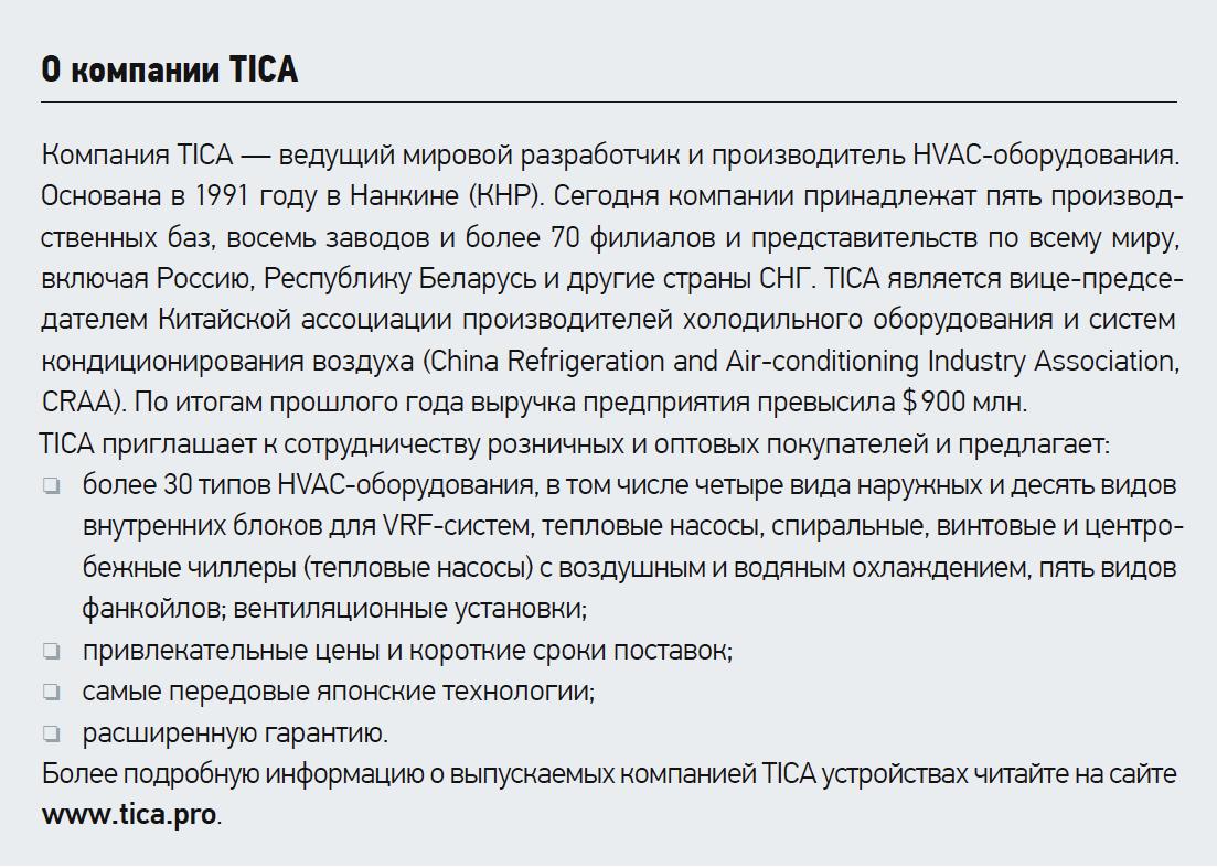 Тепловые насосы TICA на CO2 и R410a: инновации и классика. 9/2020. Фото 6