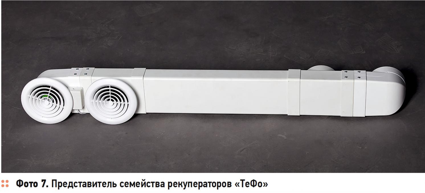 30 лет разработки и производства инновационной энергосберегающей техники. 9/2020. Фото 7