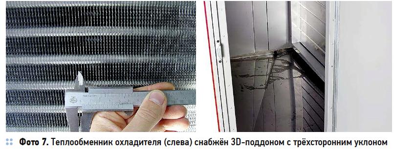 Гигиеническое исполнение в системах подготовки воздуха. 9/2020. Фото 8