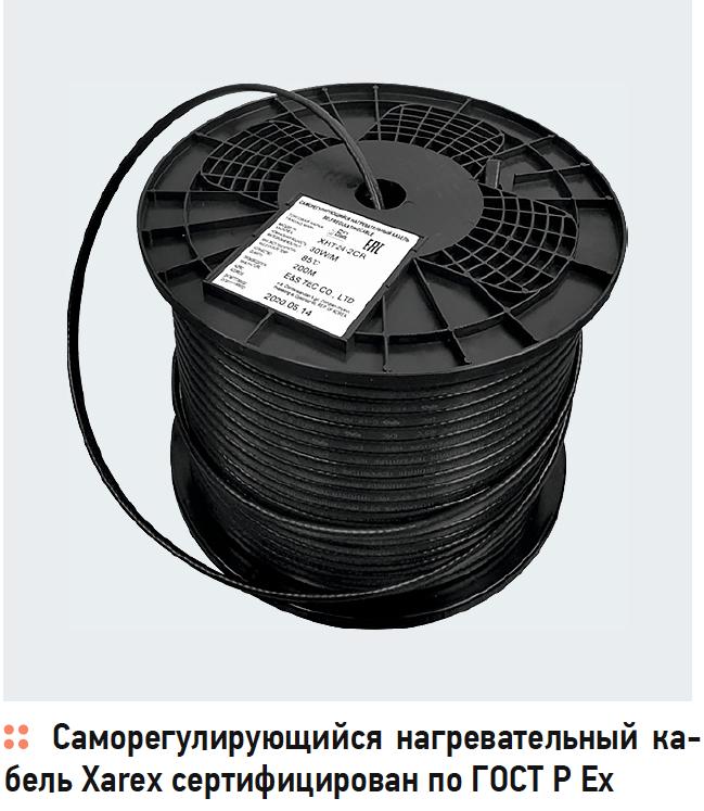 Греющий кабель EASTEC как продукт высоких технологий. 9/2020. Фото 1