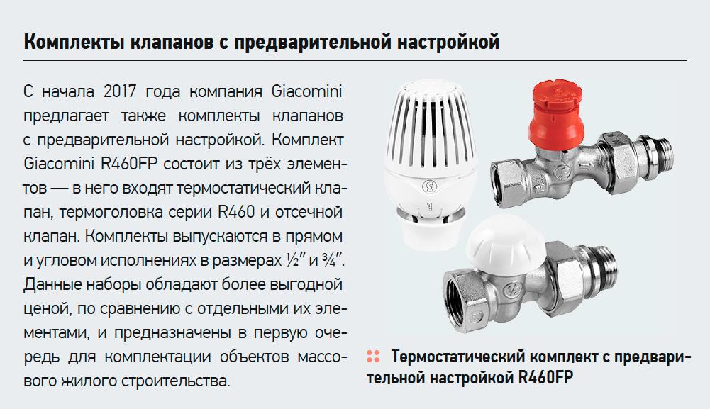 Арматура Giacomini — энергосберегающее регулирование приборов отопления. 5/2017. Фото 2