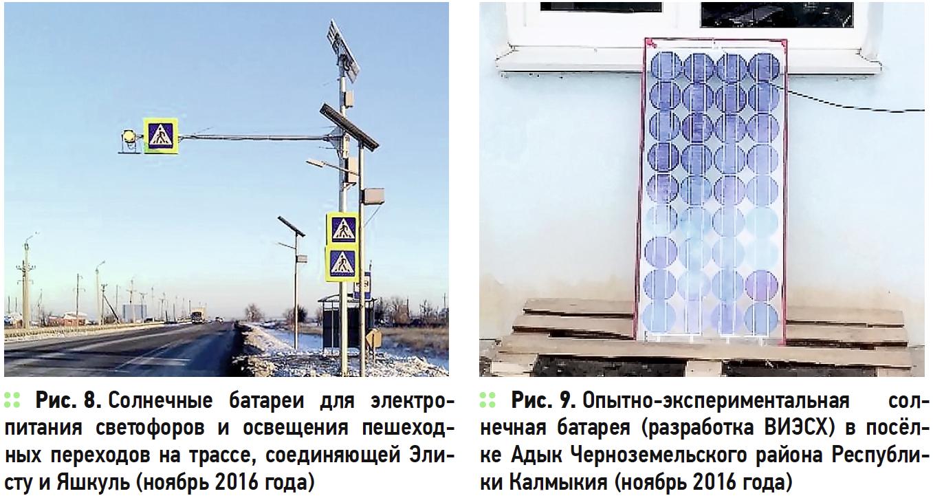 Возобновляемая энергетика в Калмыкии: опыт, проблемы и перспективы региона. 7/2017. Фото 13