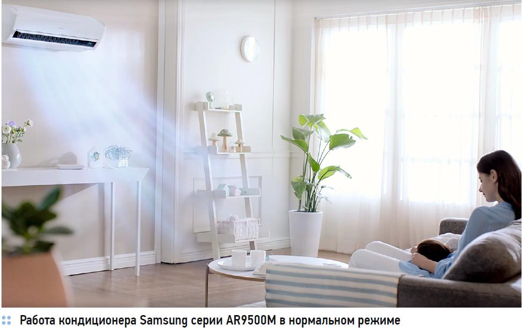 Мягкое дыхание кондиционера Samsung . 11/2017. Фото 2