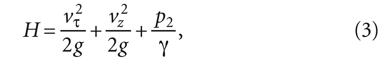 Основные положения теории расчёта параметров струезакручивающих аппаратов. 12/2017. Фото 5