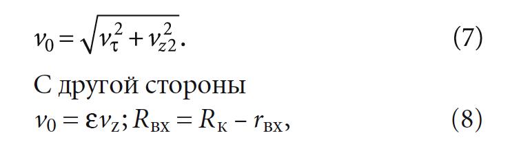 Основные положения теории расчёта параметров струезакручивающих аппаратов. 12/2017. Фото 7