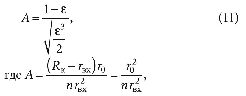 Основные положения теории расчёта параметров струезакручивающих аппаратов. 12/2017. Фото 10