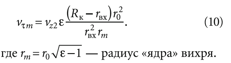 Основные положения теории расчёта параметров струезакручивающих аппаратов. 12/2017. Фото 9
