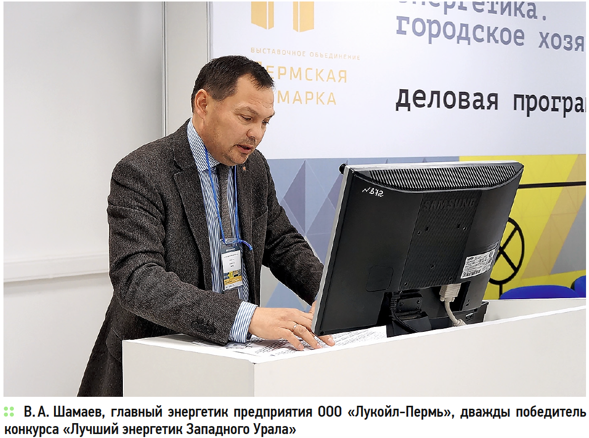 Об актуальных проблемах энергетики РФ. 12/2017. Фото 4