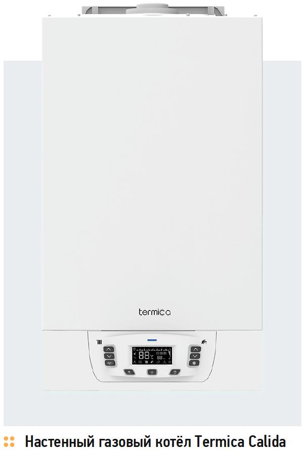 Настенные газовые котлы Termica . 1/2018. Фото 1
