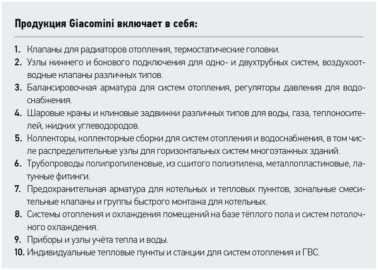 Giacomini подводит итоги года и представляет новинки . 1/2018. Фото 1
