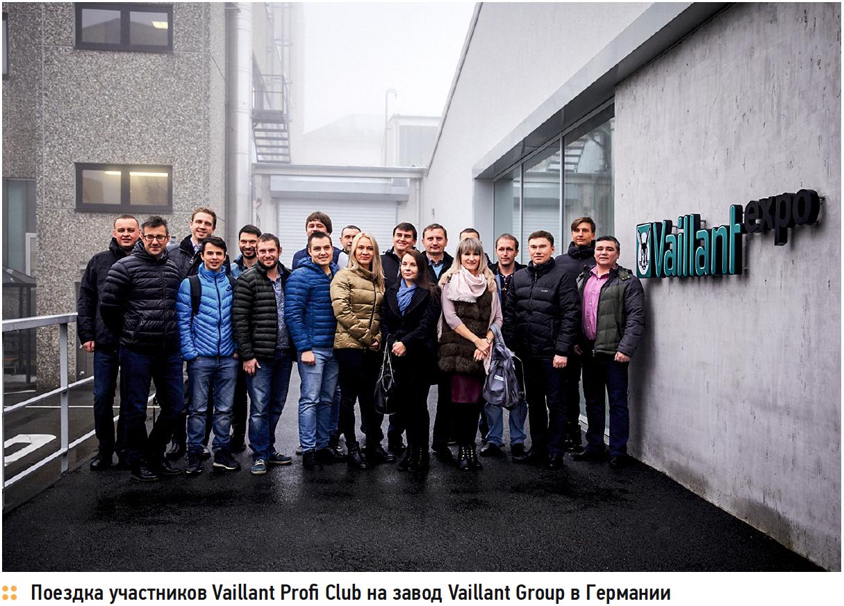 Программа лояльности для монтажников Vaillant. 4/2018. Фото 2