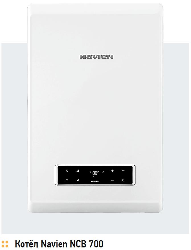 Navien NCB 700: новый конденсационный котёл для отопления и горячего водоснабжения. 4/2018. Фото 1