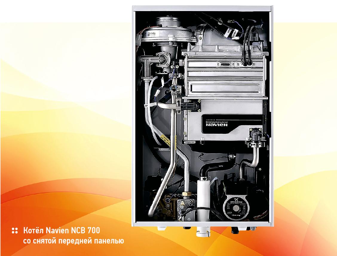 Navien NCB 700: новый конденсационный котёл для отопления и горячего водоснабжения. 4/2018. Фото 5