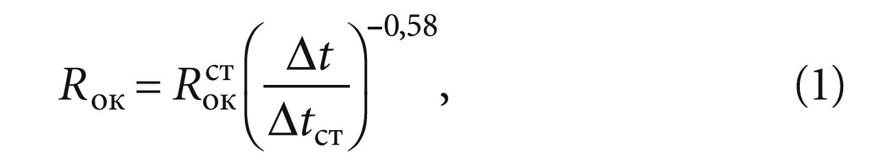 Подтверждение экспериментальной оценки теплозащитных свойств оконных блоков. 4/2018. Фото 1