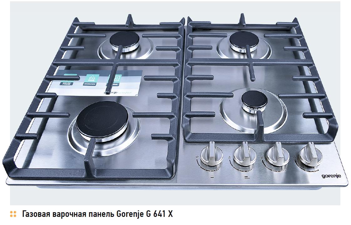 Преимущества новых газовых варочных панелей Gorenje. 5/2018. Фото 2