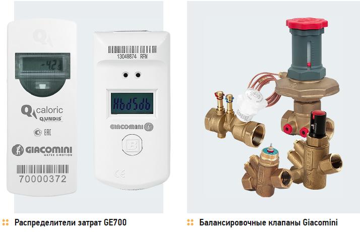 Решения для индивидуального учёта в системах отопления и водоснабжения МКД. 7/2018. Фото 2