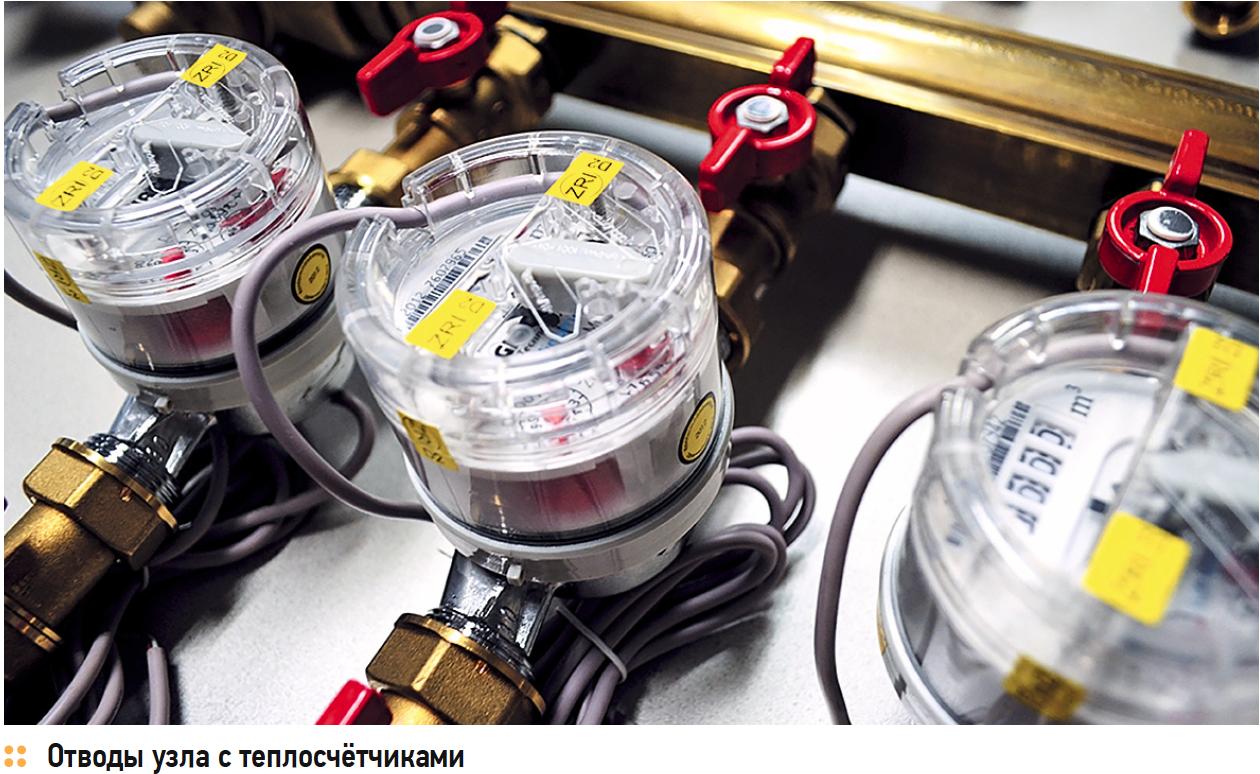 Решения для индивидуального учёта в системах отопления и водоснабжения МКД. 7/2018. Фото 1