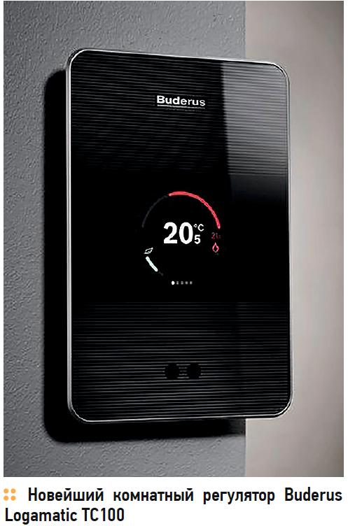 От термостата до «айфона»: системы управления котлами Buderus EMS Plus. 7/2018. Фото 3