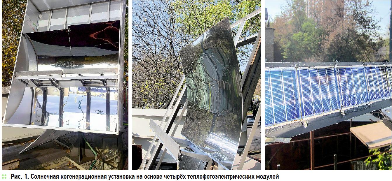 Исследование характеристик экспериментальной солнечной установки для тепло- и электроснабжения потребителей. 7/2018. Фото 1