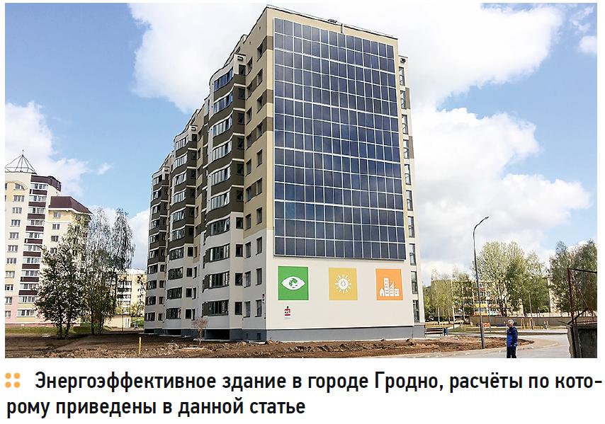 Решения для индивидуального учёта энергии в многоквартирных зданиях. 8/2018. Фото 3