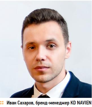Иван Сахаров, бренд-менеджер KD NAVIEN