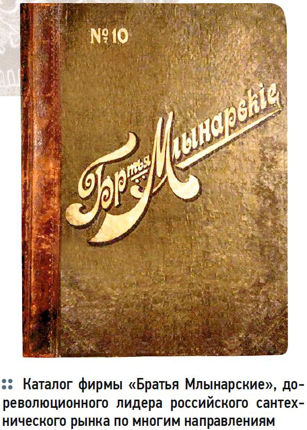 Каталог фирмы «Братья Млынарские», до- революционного лидера российского сантехнического рынка по многим направлениям
