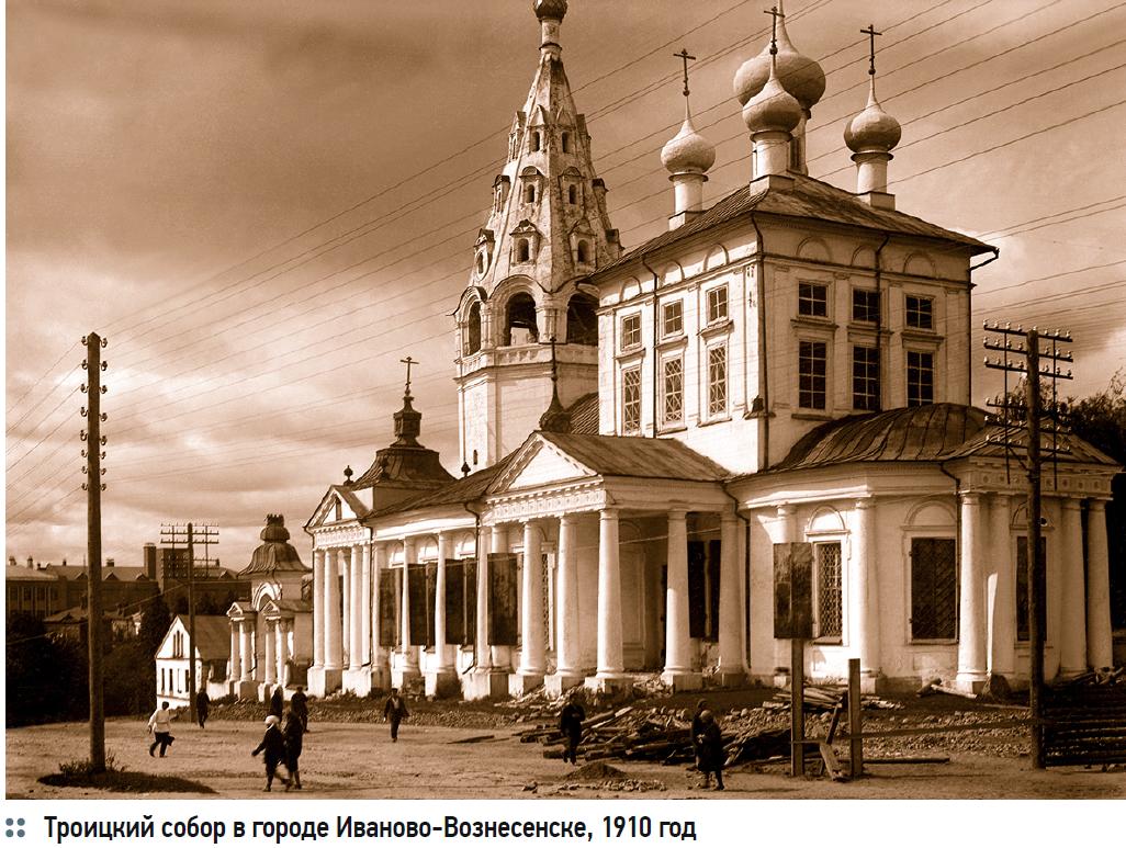 Троицкий собор в городе Иваново-Вознесенске, 1910 год