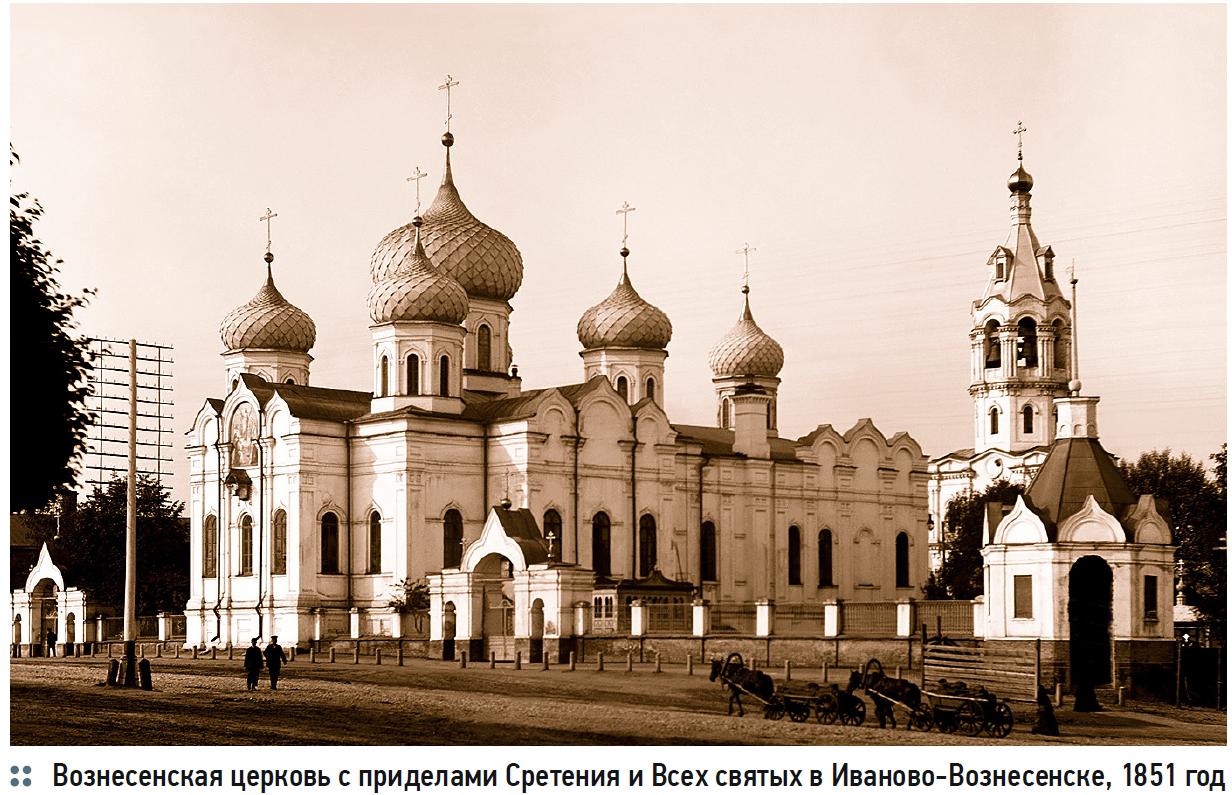 Вознесенская церковь с приделами Сретения и Всех святых в Иваново-Вознесенске, 1851 год