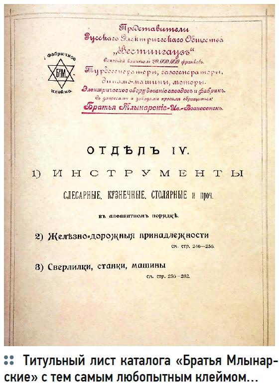 Титульный лист каталога «Братья Млынарские» с тем самым любопытным клеймом…