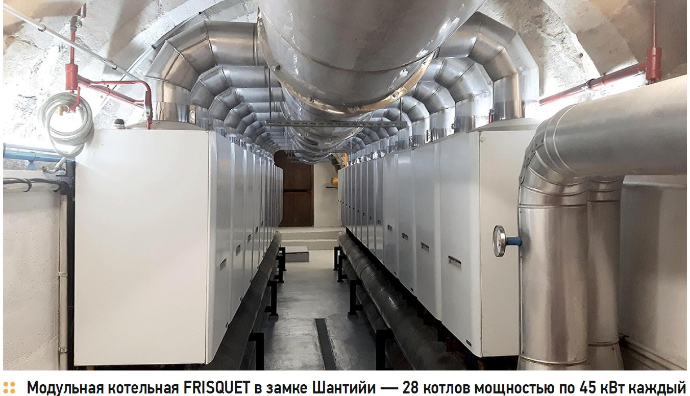 Модульная котельная FRISQUET в замке Шантийи — 28 котлов мощностью по 45 кВт каждый