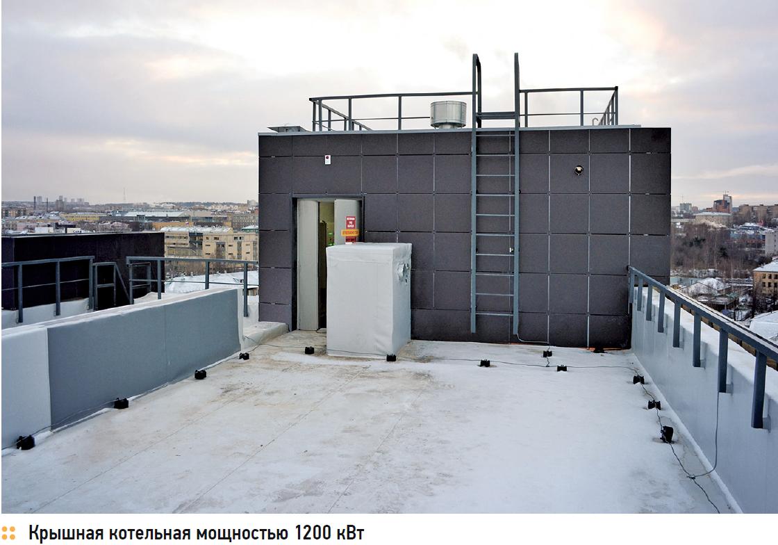 Крышная котельная мощностью 1200 кВт