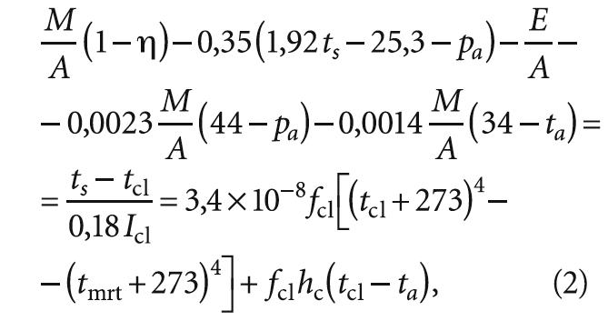 Выбор расчётной температуры внутреннего воздуха для многозональных систем кондиционирования. 8/2018. Фото 1