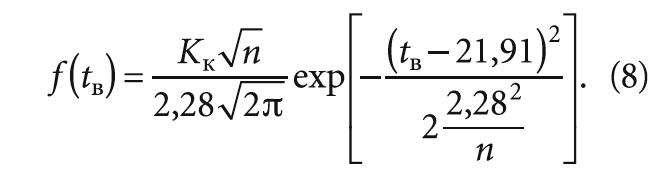 Выбор расчётной температуры внутреннего воздуха для многозональных систем кондиционирования. 8/2018. Фото 7