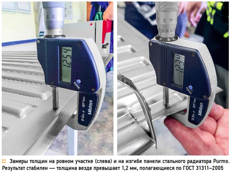 Замеры толщин на ровном участке (слева) и на изгибе панели стального радиатора Purmo