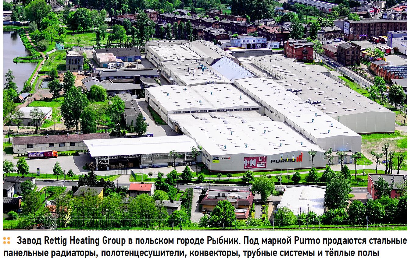 Завод Rettig Heating Group в польском городе Рыбник. Под маркой Purmo продаются стальные панельные радиаторы, полотенцесушители, конвекторы, трубные системы и тёплые полы