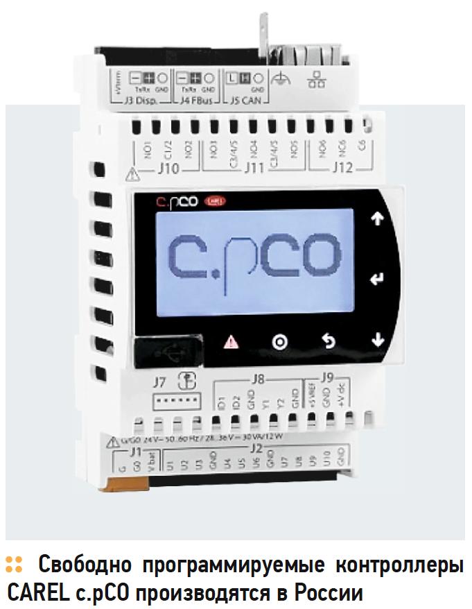 Свободно программируемые контроллеры CAREL c.pCO производятся в России