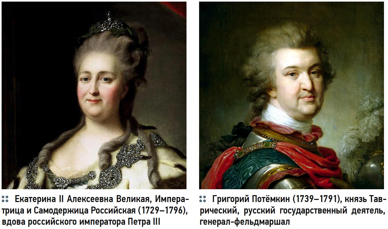 Екатерина II Алексеевна Великая, Императрица и Самодержица Российская (1729–1796), вдова российского императора Петра III, а также Григорий Потёмкин (1739–1791), князь Таврический, русский государственный деятель, генерал-фельдмаршал