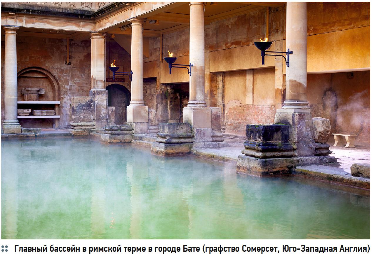 Главный бассейн в римской терме в городе Бате (графство Сомерсет, Юго-Западная Англия)