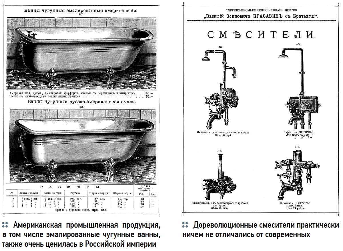 Дореволюционные смесители практически ничем не отличались от современных