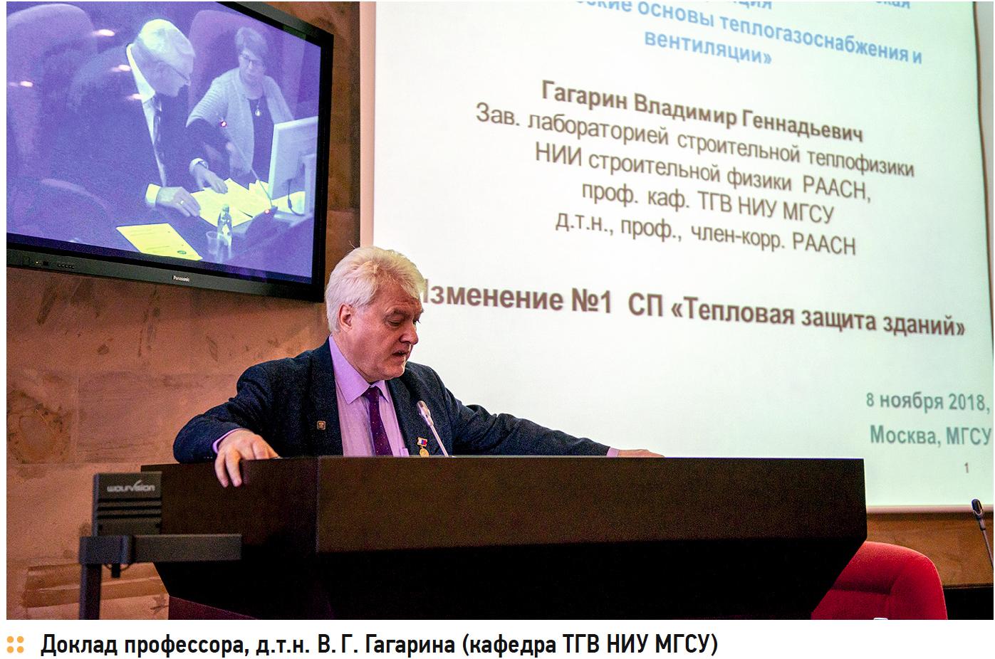 Доклад профессора, д.т.н. В. Г. Гагарина (кафедра ТГВ НИУ МГСУ)