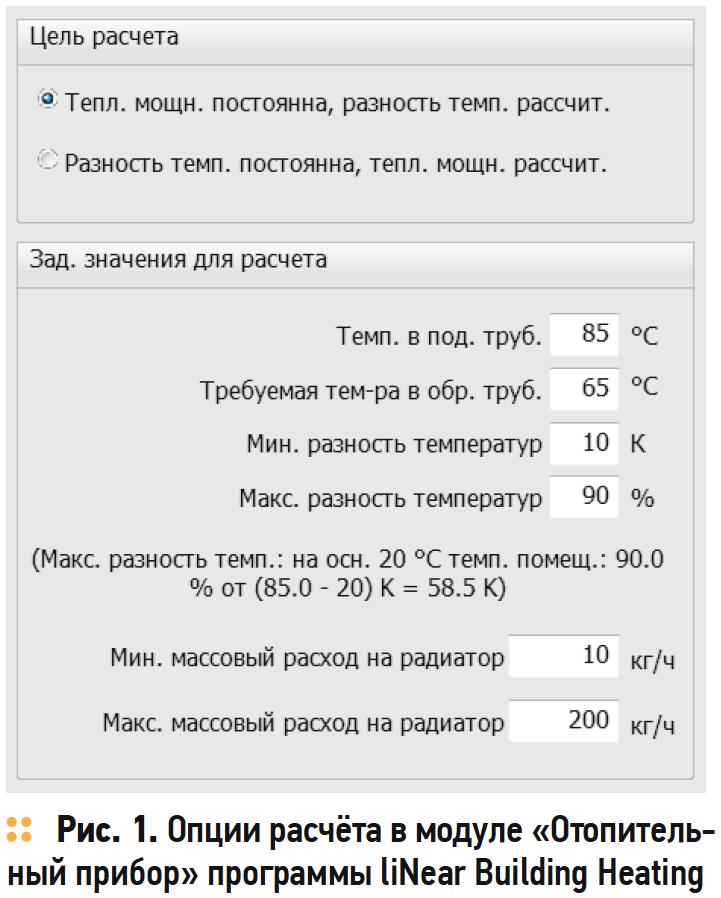 1. Опции расчёта в модуле «Отопительный прибор» программы liNear Building Heating