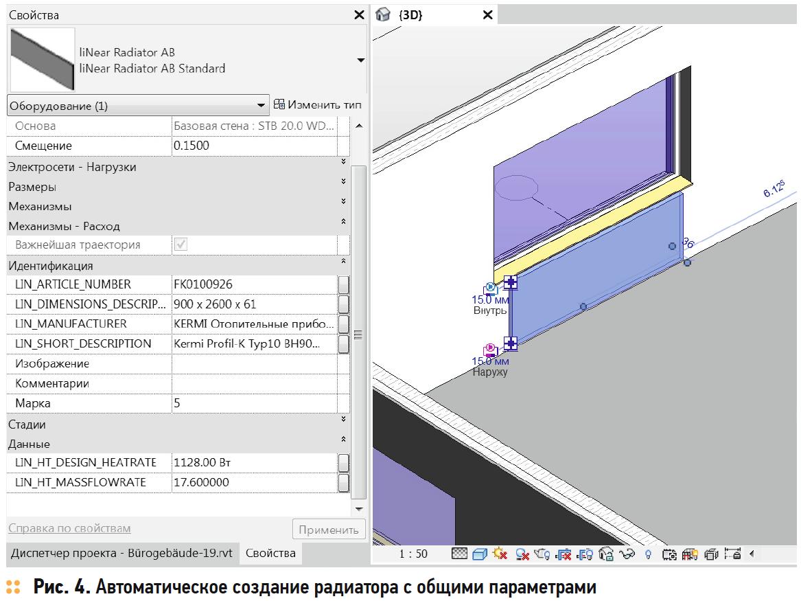 Автоматическое создание радиатора с общими параметрами